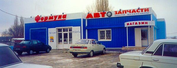 розничный магазин по продаже автозапчастей