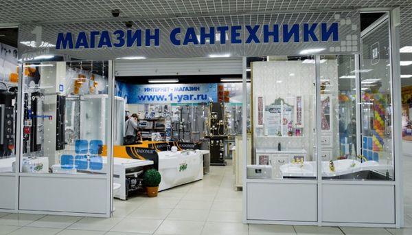 магази сантехники как бизнес