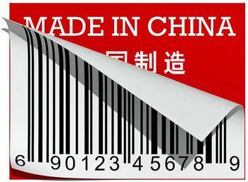 оборудование из Китая
