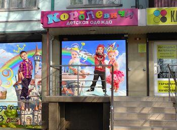 название детского магазина