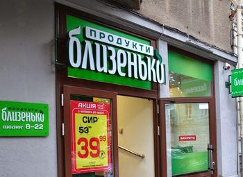 Лучшее название продуктового магазина