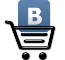 Как открыть интернет-магазин в Вконтакте с нуля?