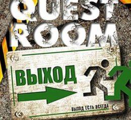 Как открыть квест-комнату?