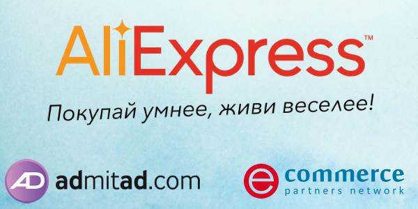 Партнерские программы AliExpress