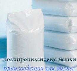Производство полипропиленовых мешков как бизнес