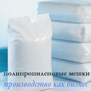 Преимущества использования мешков