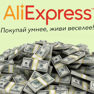 Заработать на Aliexpress
