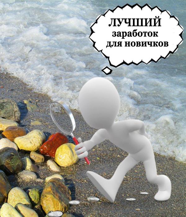 биржа eTXT.ru для новичков.