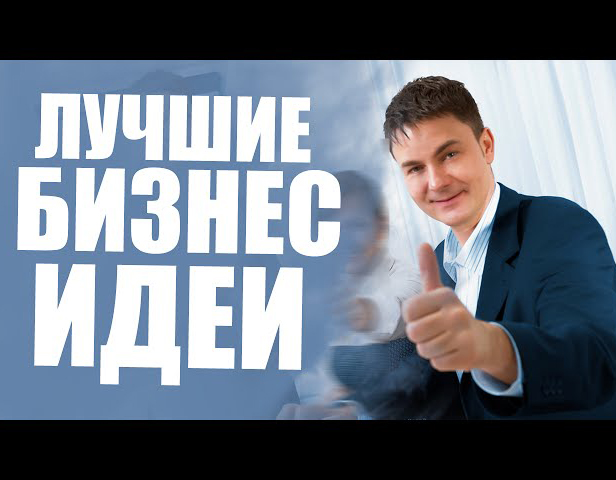 Несколько видов услуг на которых можно построить собственный бизнес.