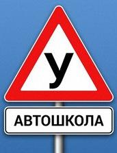 """Основной знак автошколы с буквой """"У""""."""