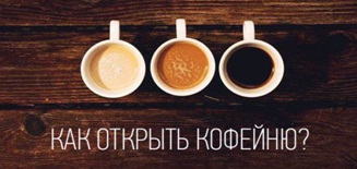 Кафетерий как прибыльный бизнес.