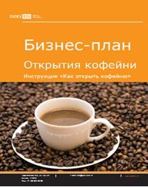 Подробный бизнес план по открытию кофе с собой полип воспримет