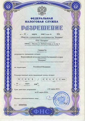 лицензия на проведение лотереи