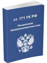 статья 171 УК РФ
