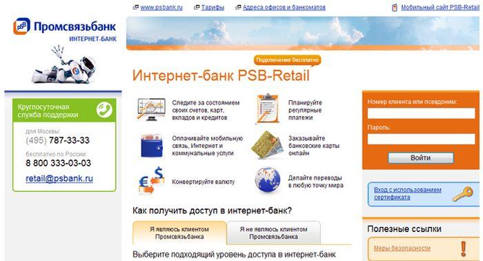 PSB-Retail