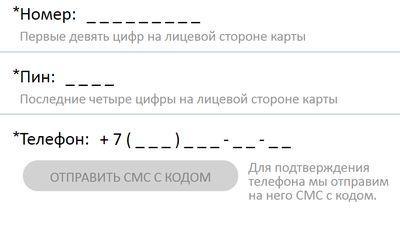 aktivaciya-karty-bonus-fix-price-ru