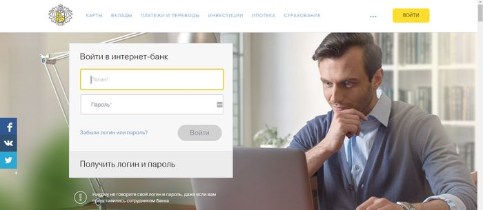 интернет-банкинг ТКС
