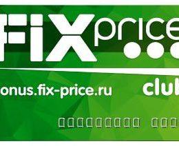 Регистрация карты Bonus.Fix-Price.ru