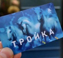Как пополнить карту Тройка с банковской карты?