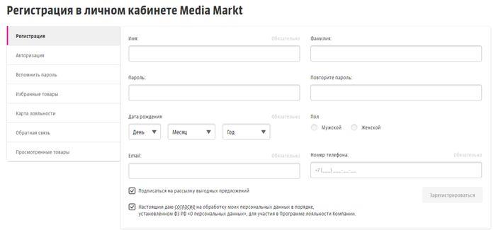 личный кабинет Медиа Маркт