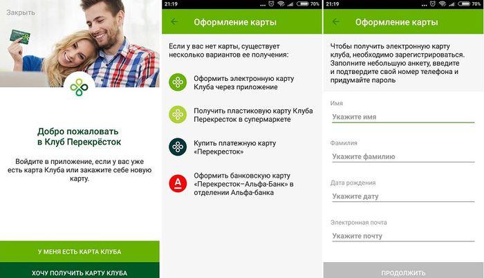 мобильное приложение Перекресток