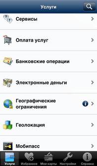 мобильный банк Телекард
