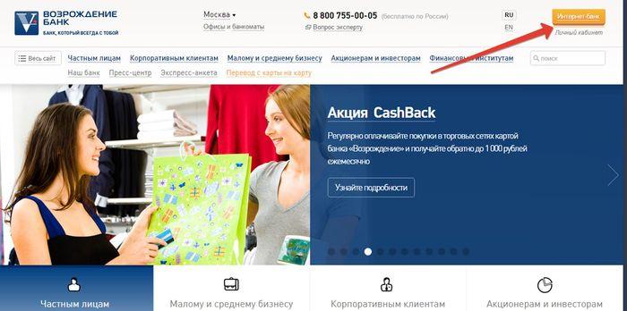 онлайн банк Возрождение
