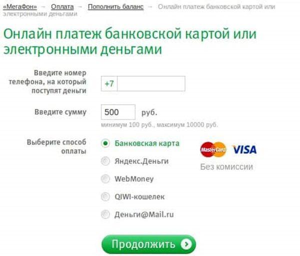 оплата Мегафон банковской картой