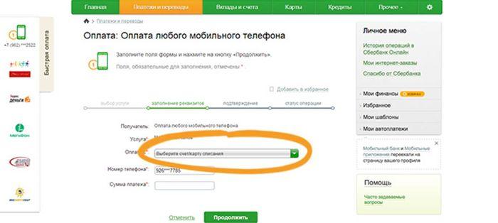 пополнить Билайн через Сбербанк-онлайн