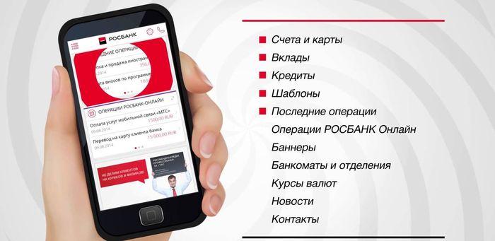 смс-банкинг Росбанка