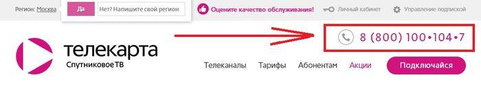 Как проверить баланс Телекарты по номеру карты, по телефону, через интернет в личном кабинете