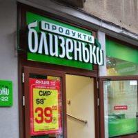 Как лучше назвать магазин продуктов