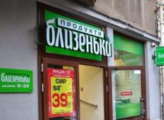 название магазина продуктов