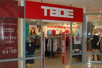 название магазина одежды