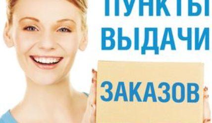 Как открыть пункт выдачи заказов интернет магазинов?