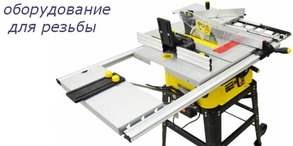 Пример оборудования