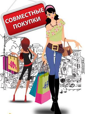 Организация совместных покупок