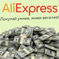 Как заработать на Алиэкспресс: проверенные способы