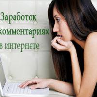 Заработок на комментариях в интернете: миф или реальность?