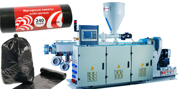 Оборудование для изготовления мешков для мусора
