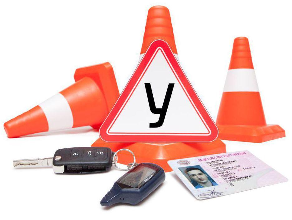 Водительское удостоверение полученное после сданного экзамена в автошколе.