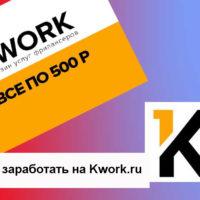 Фриланс нового поколения: как заработать на Kwork.ru?