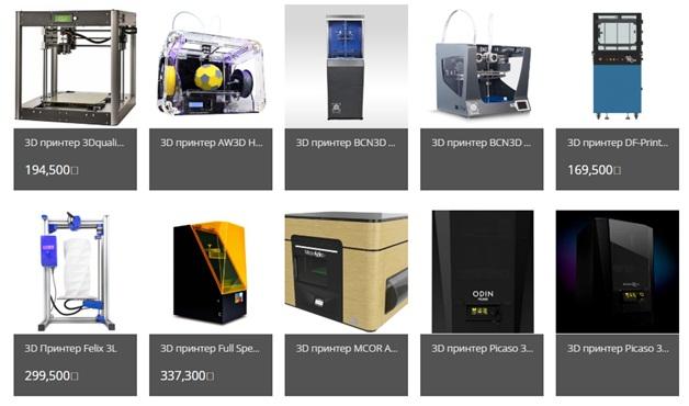 Несколько видов Керамических 3D принтеров.