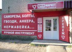 магазин крепежа