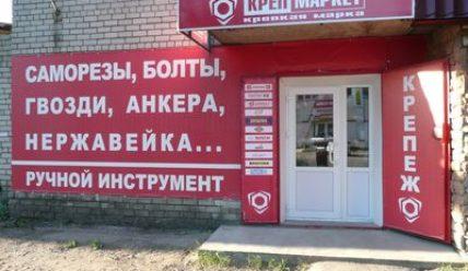 Как открыть магазин крепежа?