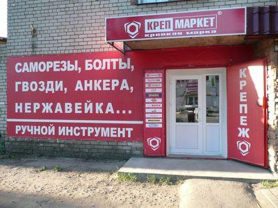 Свой бизнес: как открыть магазин метизов » Next24