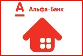 ипотека Альфа-банк