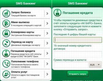 СМС-банк