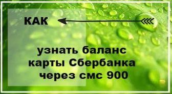 баланс карты СМС 900