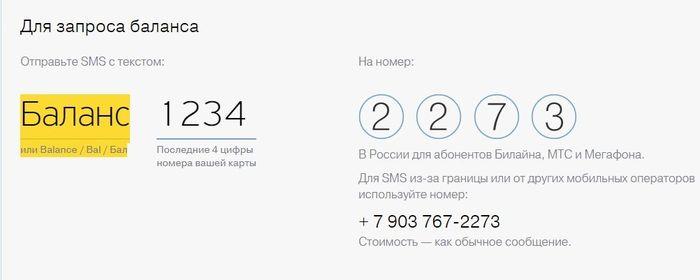 баланс карты Тинькофф по СМС